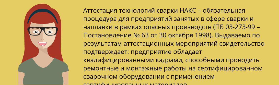 Пройти аттестацию по технологии сварки НАКС в Москва дистанционно за 4 недели